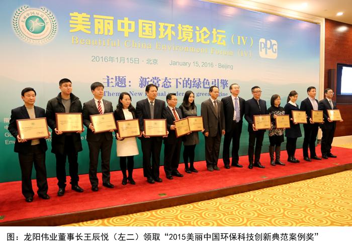 """并获评""""2015美丽中国环保科技创新典范案例"""""""